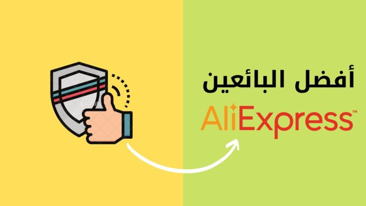 Top 20 Trusted Seller on Ali-Express
